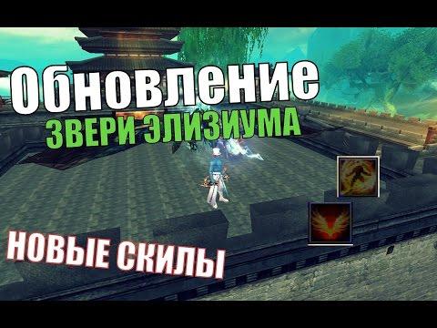 """Обновление: """"Звери Элизиума"""" в Perfect World (Новые скилы)"""