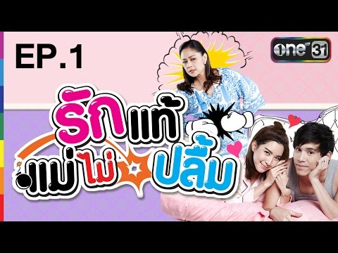 รักแท้แม่ไม่ปลื้ม | EP.1 FULL HD | 5 ต.ค.59 | ช่อง one 31