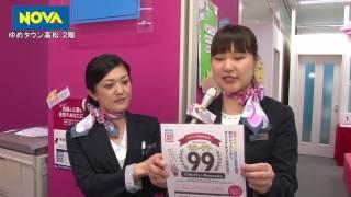 第105回週刊ゆめたかナビ【レッツエンジョイ!!英会話❤NOVA】