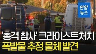 '총격 참사' 크라이스트처치서 폭발물 추…