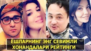 ЁШЛАРНИНГ ЭНГ СЕВИМЛИ ХОНАНДАЛАРИ РЕЙТИНГИ / YOSH XONANDALAR REYTINGI 2017
