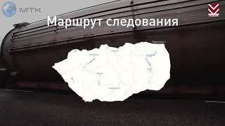 Международная Транспортная Компания (МТК)(, 2017-11-05T19:43:47.000Z)