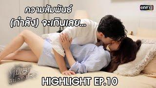 ความสัมพันธ์ (กำลัง) จะเกินเลย... | Highlight ใบไม้ที่ปลิดปลิว | 14 เม.ย. 63 | one31
