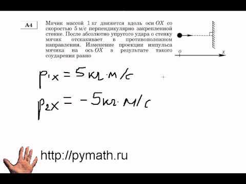 ЕГЭ физика А4. Мяч массой движется