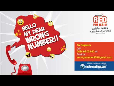 പെങ്ങള്ക്ക്  വന്ന I Love You കോള് `Hello My Dear Wrong Number`