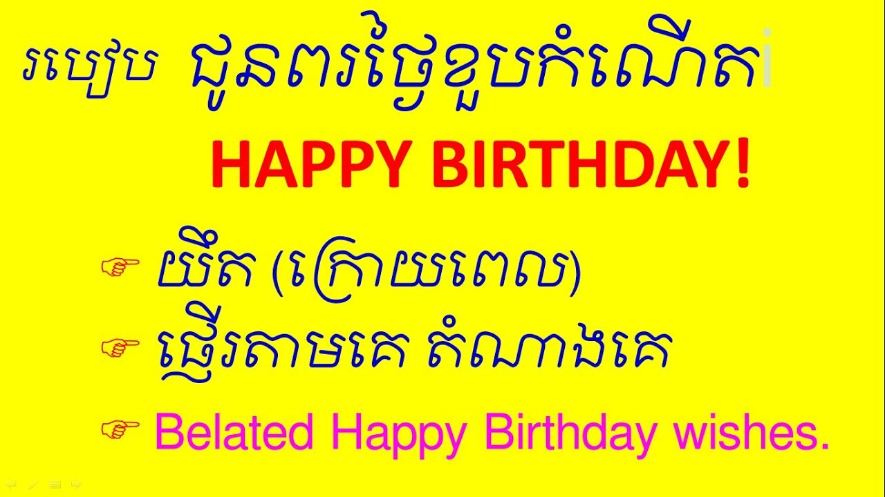 Lesson 424 How To Wish A Belated Happy Birthday In English By Socheat Thin Youtube