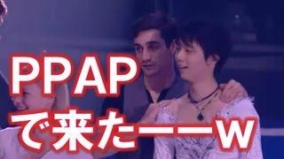 羽生結弦エキシビションPPAP(ピコ太郎)で登場wwwグランプリファイナ...