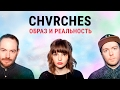 CHVRCHES и игра в поп-звёзд | Blitz and Chips