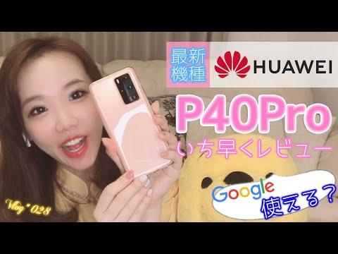 最新 スマホ HUAWEI P40Pro 買った よ 編 |wenchan 上海Life vlog 028 技術