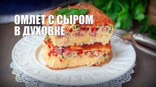 Омлет с сыром в духовке — видео рецепт