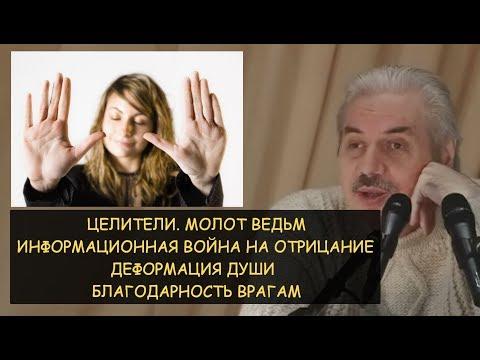 Н.Левашов: Целители. Молот