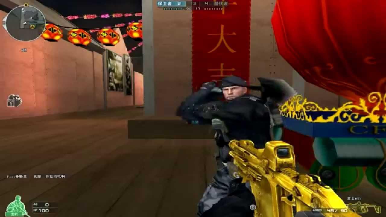 chinese cross fire