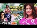 Aaj Boleche Boche Mon | Prem Bandhan | Bengali Movie Song | Anweshaa