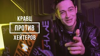КРАВЦ ПРОТИВ ХЕЙТЕРОВ #vsrap