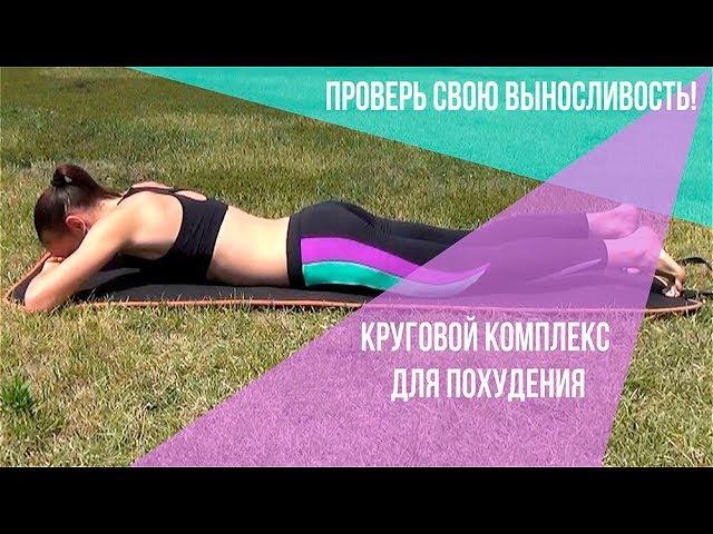 Тренировка для похудения. Супер комплекс II Я худею с Екатериной Кононовой