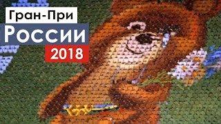 Формула 1 в России | Сочи 2018