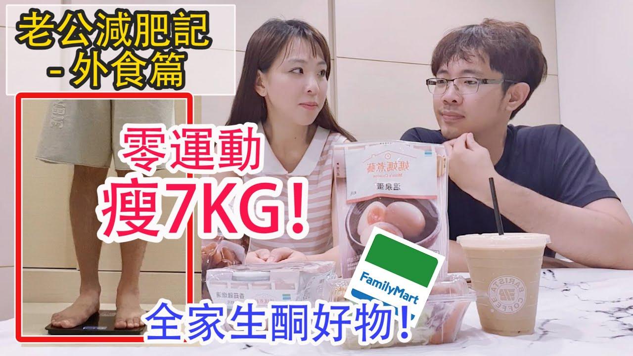 不運動減重7KG-生酮減肥VLOG (外食篇) | 全家生酮吃什麼? ft. 營養師Ricky - YouTube