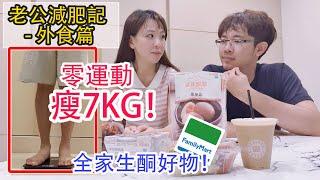 不運動減重7KG-生酮減肥VLOG (外食篇)   全家生酮吃什麼? ft. 營養師Ricky