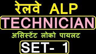 असिस्टेंट लोको पायलट (ALP) प्रैक्टिस सेट - 1| ALP mock test 1 | Railway ALP test series 1 | RRB ALP