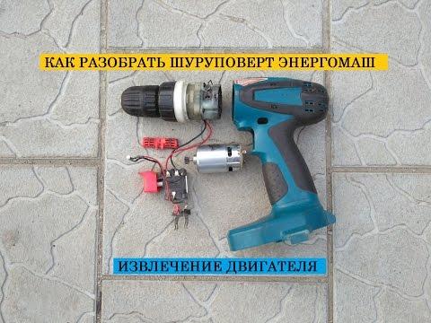 Разборка шуруповерта Энергомаш - извлечение двигателя