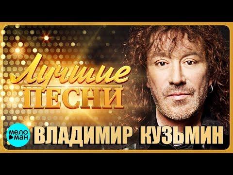 ВЛАДИМИР КУЗЬМИН – Лучшие песни 2018