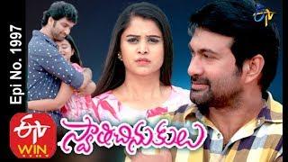 Swathi Chinukulu | 24th January 2020  | Full Episode No 1997 | ETV Telugu