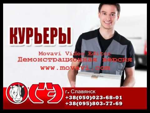 Работа г  Славянск