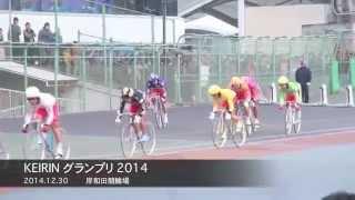 大阪府の岸和田競輪場で30日に開催された「KEIRINグランプリ2...