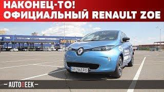Renault ZOE И Строжайший ТЕСТ НА Юзабилити   Autogeek