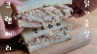 스타벅스 샌드위치보다 더 맛있는 크랜베리 닭가슴살 샌드…