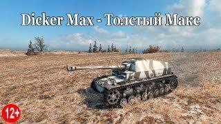 Dicker Max - Толстый Макс