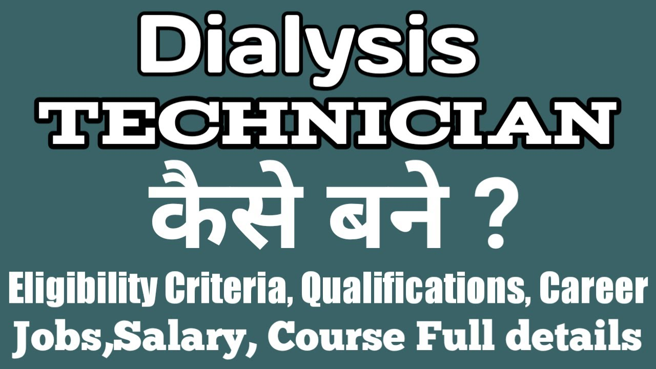 How to become a Dialysis Technician | Eligibility Criteria,Scope, Jobs,Salary, Full Information