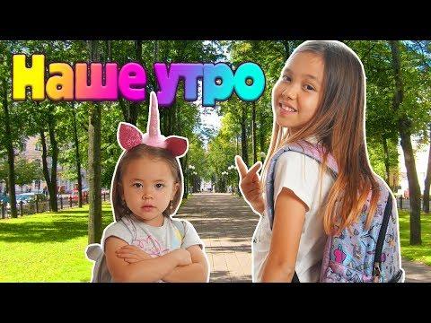 видео: our morning routine/НАШЕ  УТРО 2018/Любовь или война?