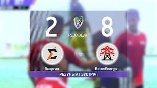 Обзор матча Энергия 2 8 BetonEnergo Турнир по мини футболу в городе Киев