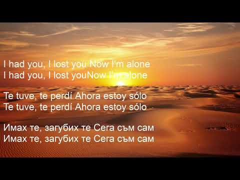 Havana I had you I lost you BG Prevod Spanish/English lyrics БГ Превод текст