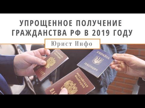 Как получить гражданство если муж гражданин рф 2019