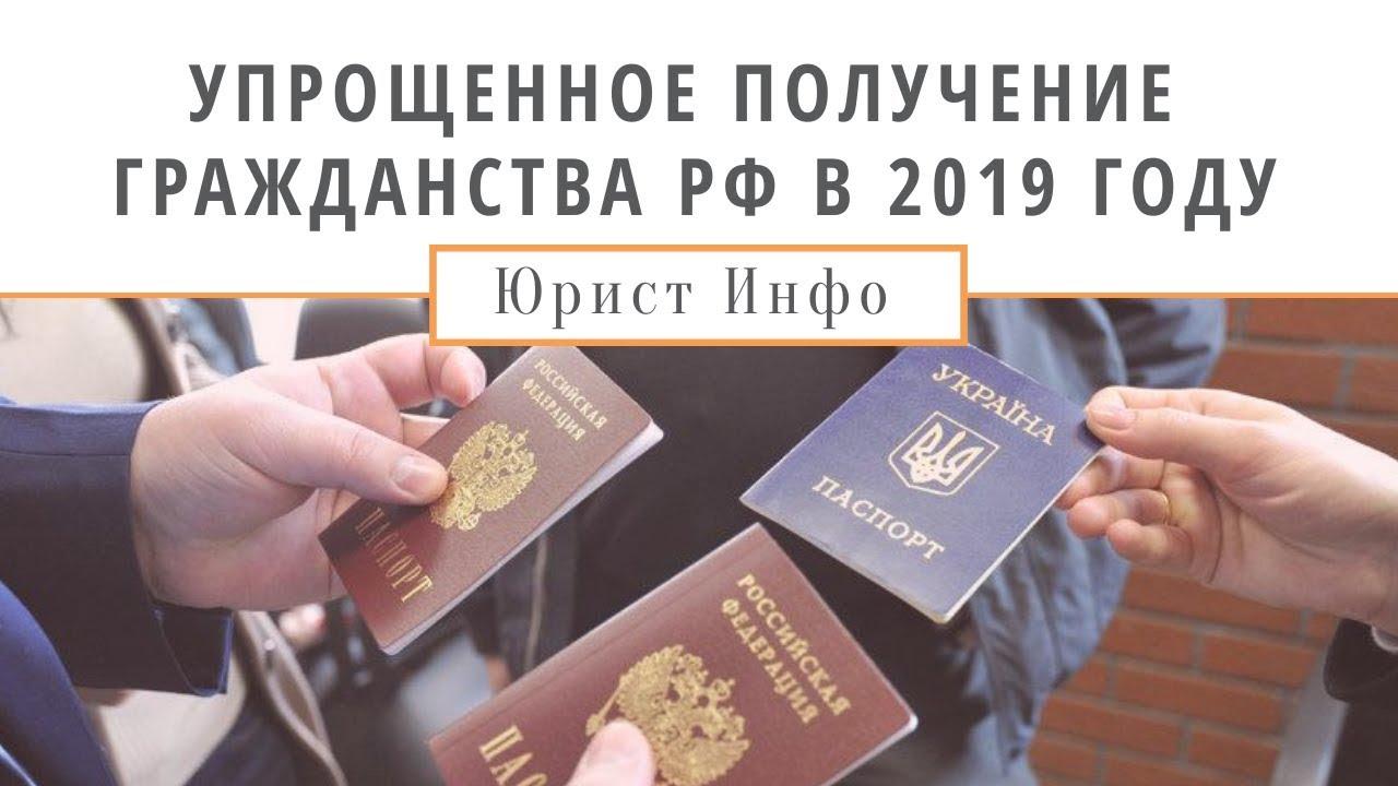 Новый закон о гражданстве рф 2019