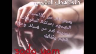 خـلـف هــذال العتيبي ^^ لـا تأمـــن - Sada Yam -