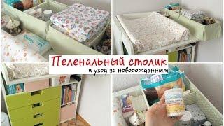Пеленальный столик, или Уход за новорожденным