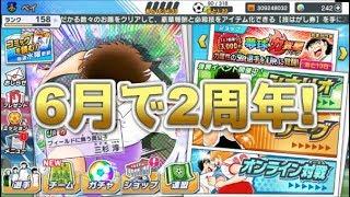 【たたかえドリームチーム】実況#922 雑談回!気が早いけど2周年について!【Captain tsubasa dream team】