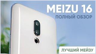 Обзор MEIZU 16, мнение, тесты, выводы, плюсы и минусы.