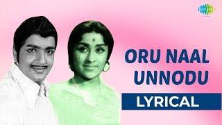 Orunaal Unnodu Orunaal Lyrical | Uravadum Nenjam | Sivakumar Kanchanakala | Ilaiyaraaja Hits