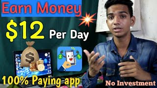 Earn Money $12 Par Day By Using This App 100% paying app    No invetment at home    in [Hindi]
