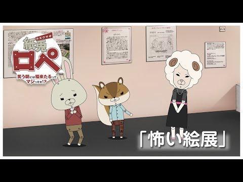 紙兎ロペ「怖い絵展」編
