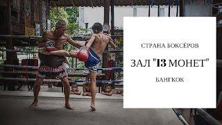 Страна Боксёров с Сергеем Бадюком  • Фильм 13 • Зал «13 монет» Бангкок • Часть 1