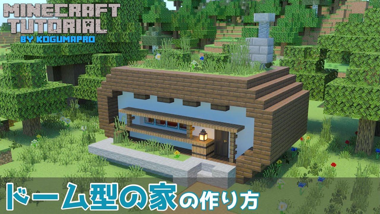 【マインクラフト】オシャレなドーム型の家の作り方【マイクラ建築講座】
