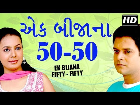 Ek Bija Na Fifty-Fifty  Superhit Gujarati Natak 2017   Dharmendra Gohil  Jigesh Mukati