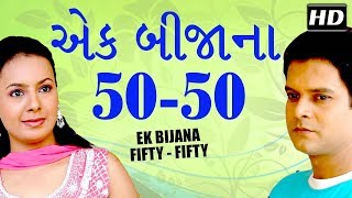 Ek Bija Na Fifty-Fifty| Superhit Gujarati Natak 2017 | Dharmendra Gohil |Jigesh Mukati