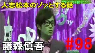 人志松本のゾッとする話より藤森慎吾が本当にあった怖い話をする・・・ ...