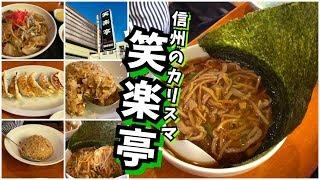 【 笑楽亭 】幻のソースかつ丼に出会えるか!?信州にラーメン旋風を巻き起こしたカリスマのラーメン店!